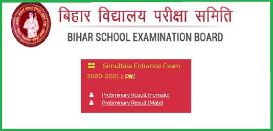 Simultala Entrance Exam Results 2020-2021