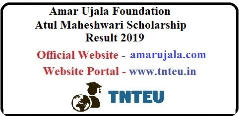 Atul Maheshwari Scholarship Result 2019