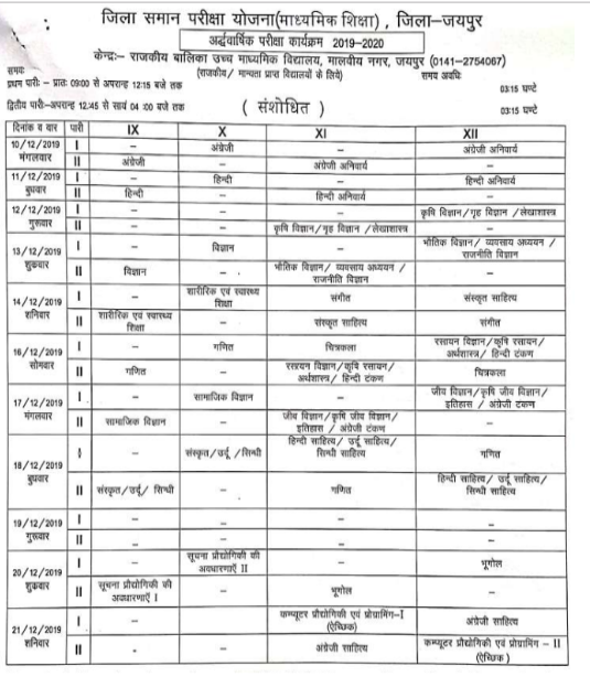 RBSE Half Yearly Time Table 2019-20