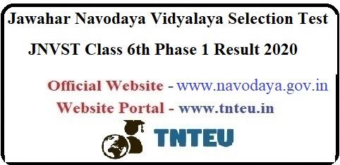 Jawahar Navodaya Vidyalaya Class 6th Phae 1Result 2020