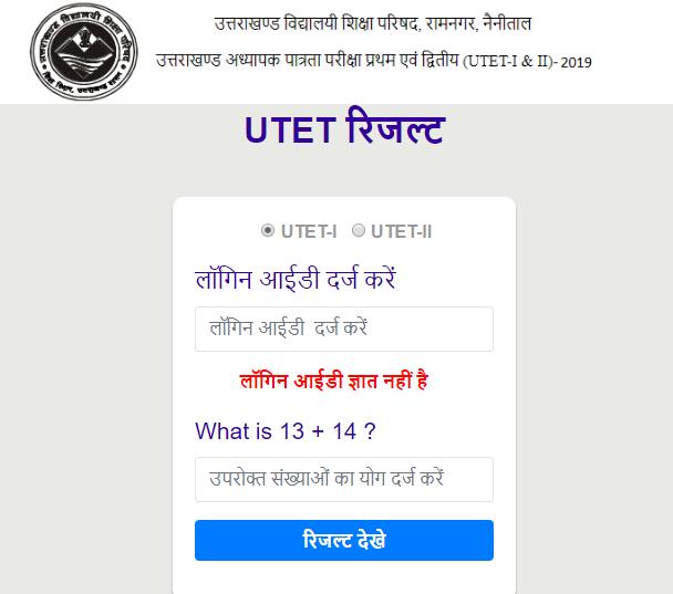 UTET Result 2019, UTET(I & II) result 2019