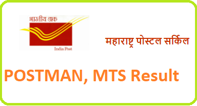 MHPOST POSTMAN MTS Result 2021
