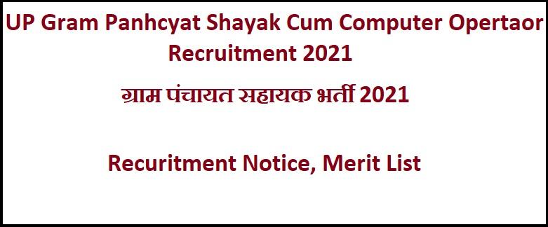 UP Gram Panchayat Sahayak Merit List