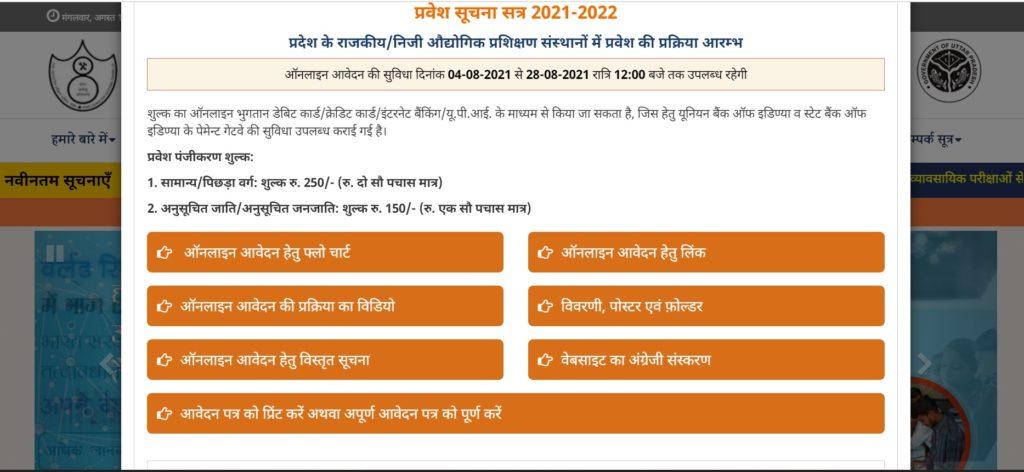UP ITI Merit List 2021-22