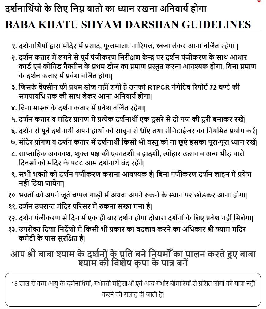 Khatu Shyam Ji Darshan Notice