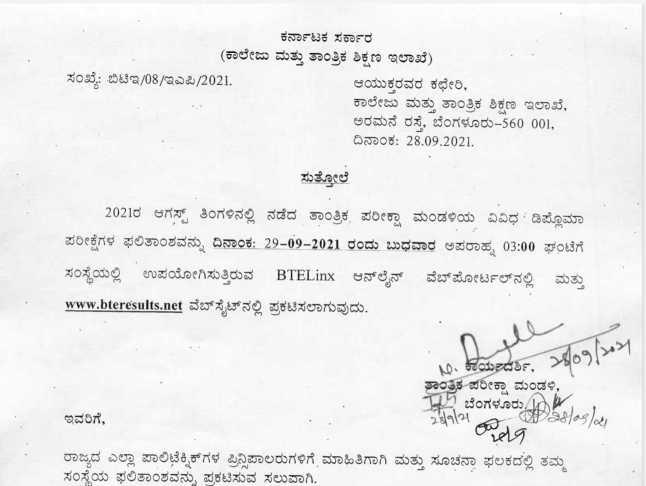 BTELINX DTE Karnataka Diploma Results 2021
