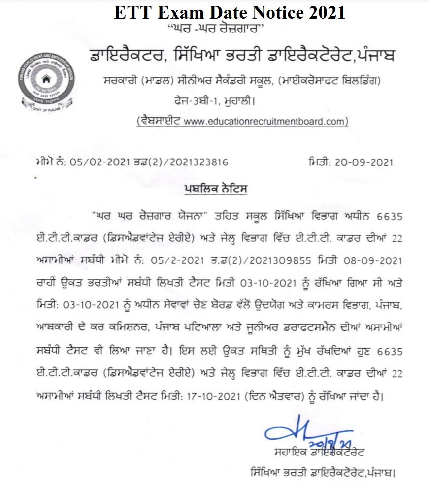 ETT Exam Date Notice 2021