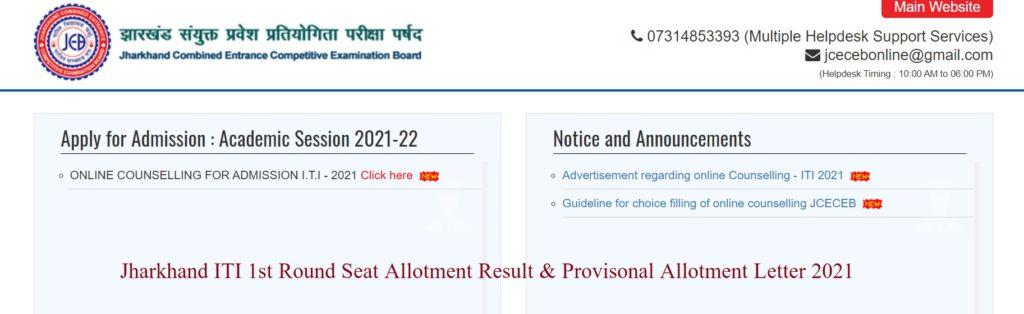 Jharkhand ITI 1st Round Seat Allotment Result 2021