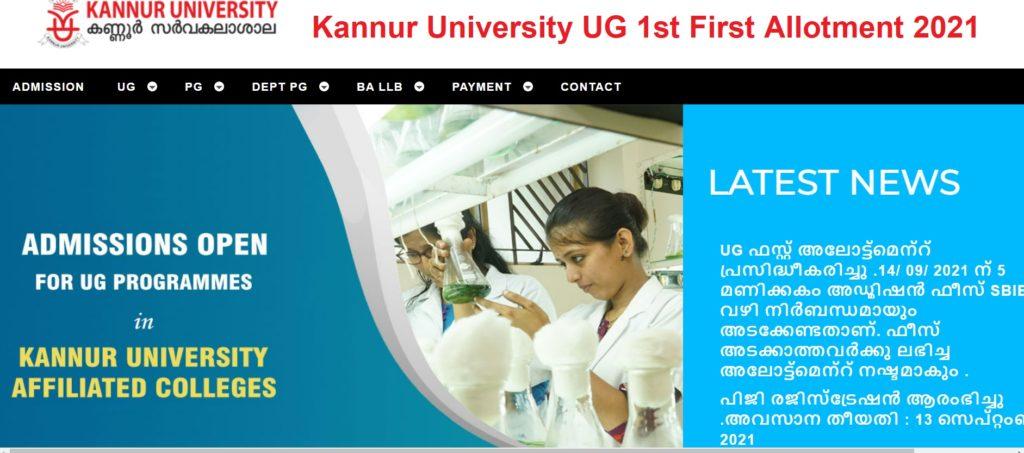 Kannur University UG 1st First Allotment 2021
