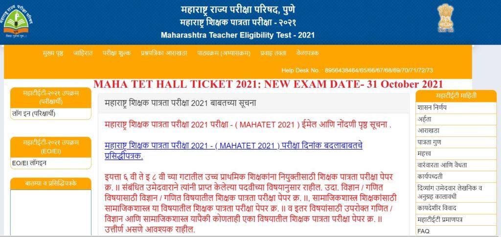MAHA TET Hall Ticket