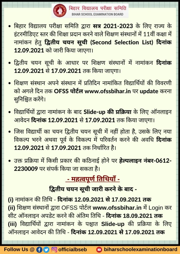 OFSS Bihar 2nd Merit List