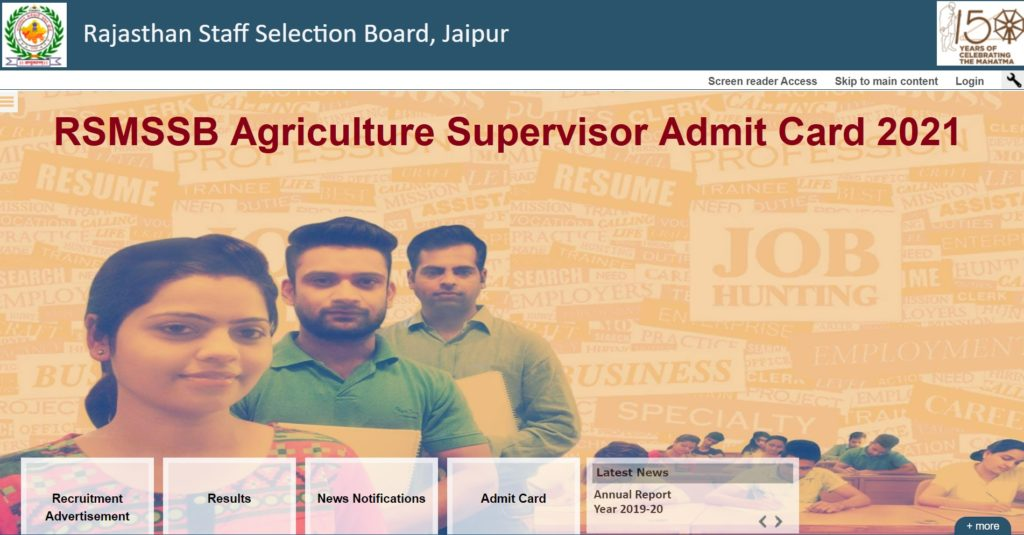 RSMSSB Agriculture Supervisor Admit Card 2021