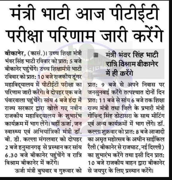 राजस्थान पीटीईटी परिणाम 2021